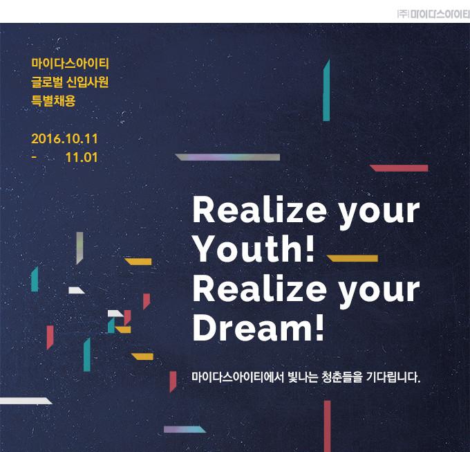~11.01(화) 마이다스아이티 신입사원 특별채용