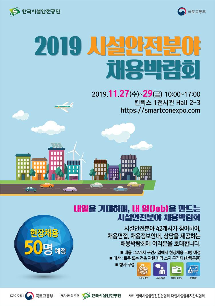 2019 시설안전분야 채용박람회