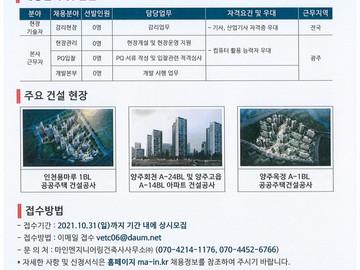 2021년 3분기 마인엔지니어링 신규사원 공개채용