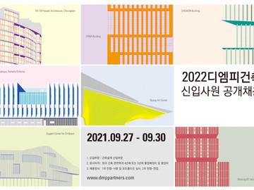 2022년도 디엠피건축 신입사원 공개채용 공고