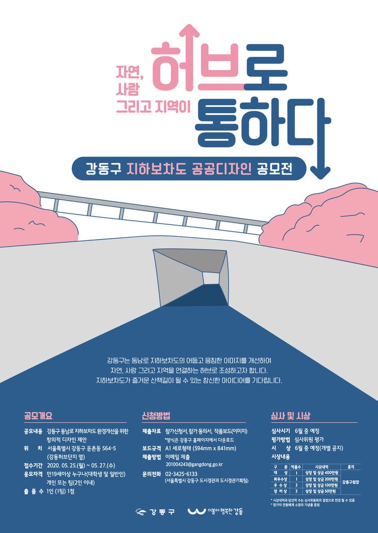 2020 강동구 지하보차도 공공디자인 공모