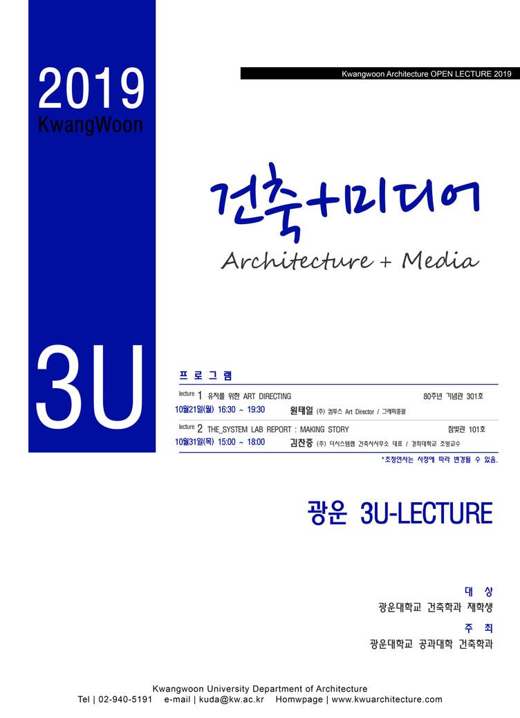 2019-2 광운3U Lecture 특강안내