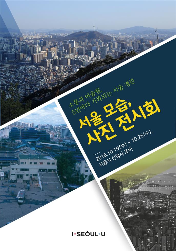 ~10.26(수) 서울 모습, 사진 전시회