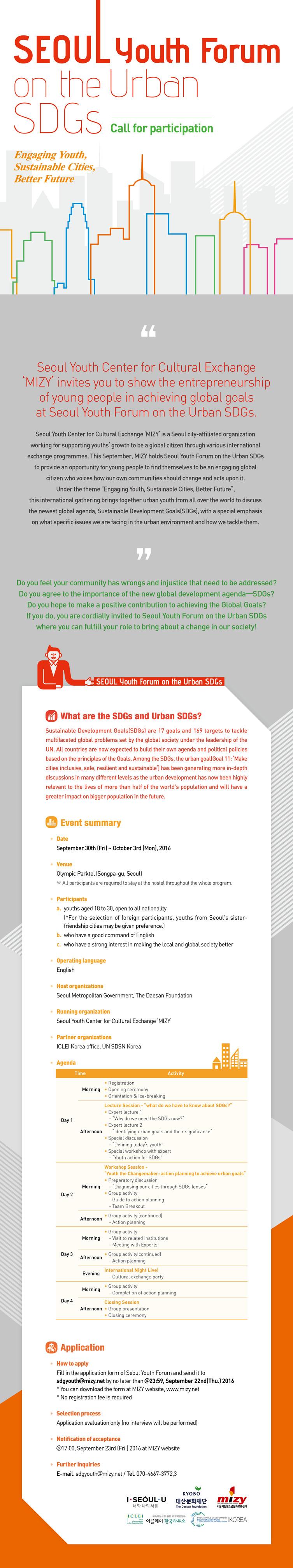 ~09.22(목) Seoul Youth Forum on the Urban SDGs 참가자 모집