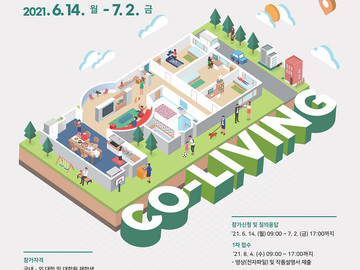 LH 대학생 주택건축대전