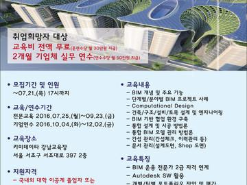~07.21(목) BIM 운용 전문인력 양성과정 무료 교육