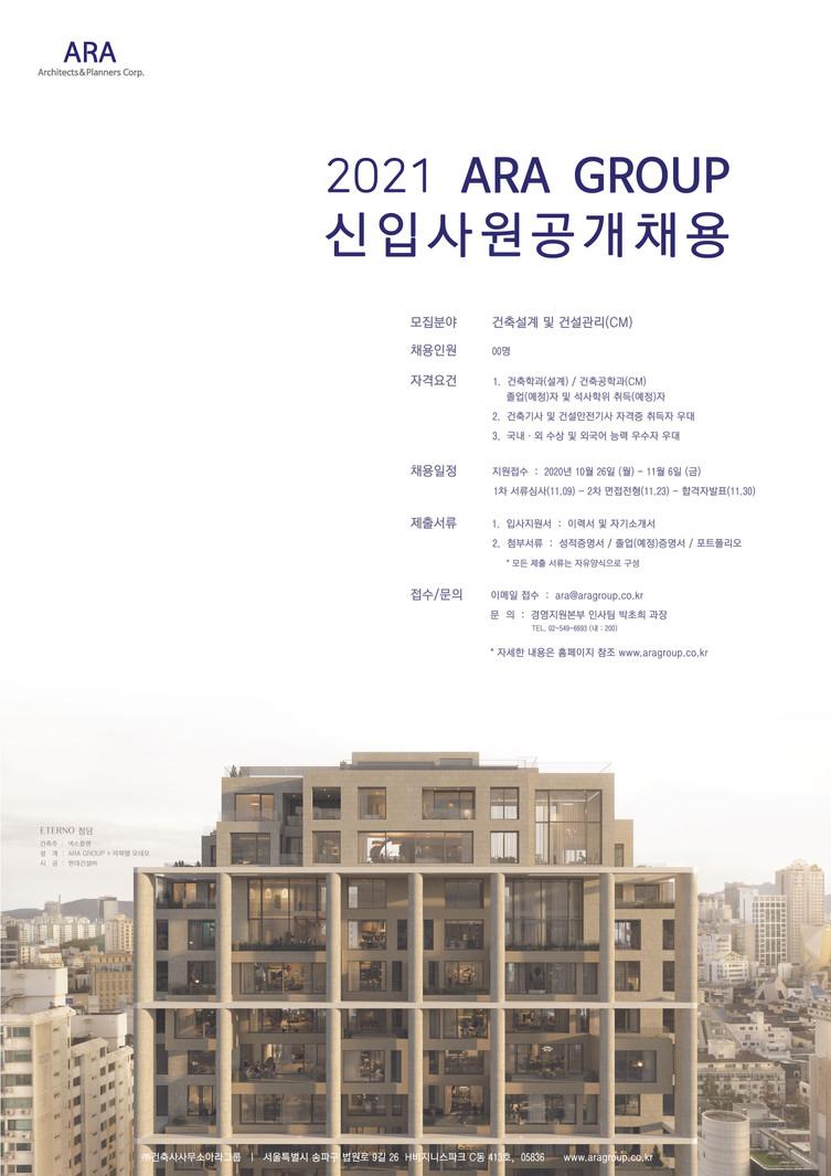 아라그룹 2021년도 신입사원 공개채용