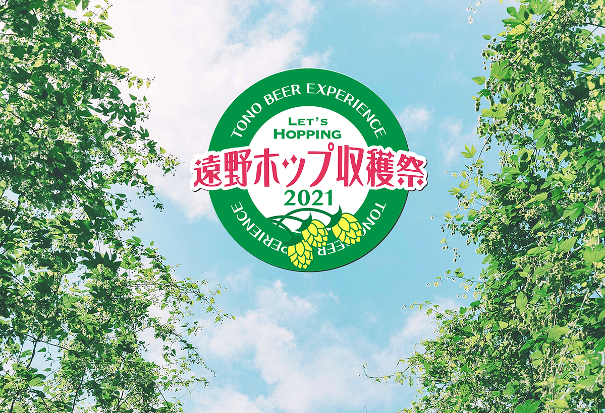 ホップ収穫祭2021_HP用.png
