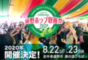 収穫祭2020開催決定HP用.png