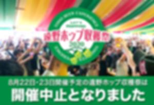 【中止】収穫祭2020開催決定.png