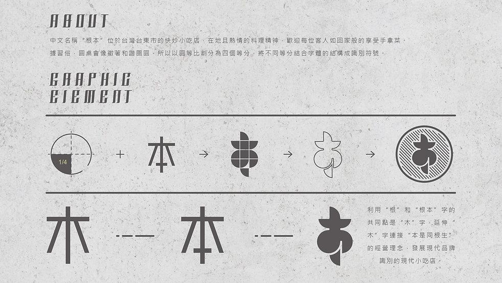 根本cis中文-02拷貝.jpg
