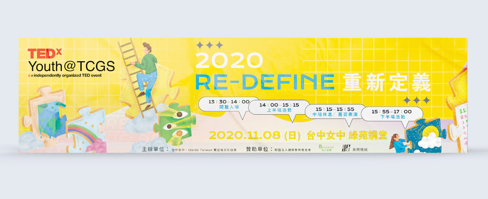 TEDxYouth@TCGS Redefine 重新定義