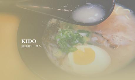 KIDO 鶏白湯ラーメン.