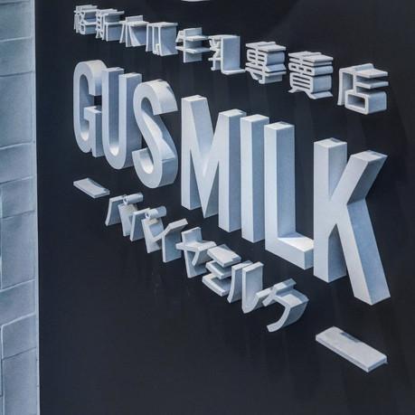 Gus Milk