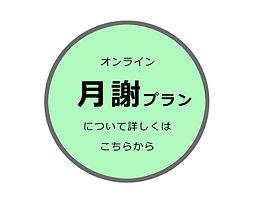 月謝プランボタンのコピー.jpg