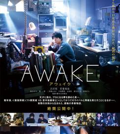 映画「AWAKE」に出演しました!