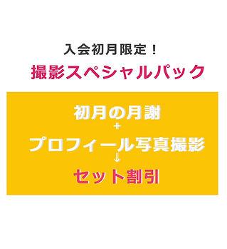 写真スペシャルパック003.jpg