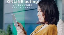 演技 オンラインクラス スタート!