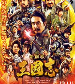 映画「新解釈・三國志」に出演しました!