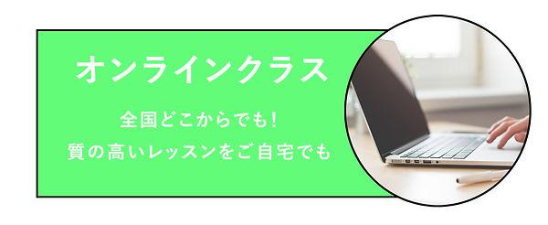 クラス説明オンライン.jpg