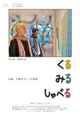 くるみるしゃべるメインビジュアル001.jpg