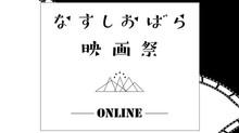 なすしおばら映画祭 -オンライン開催-