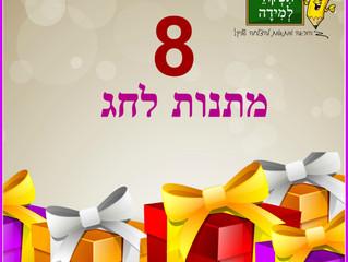 שמונה מתנות לחג
