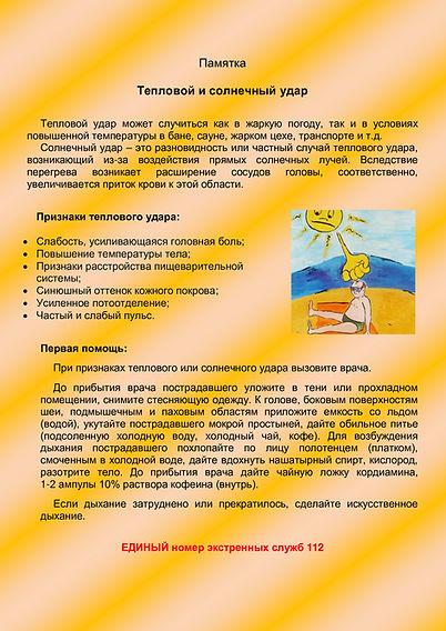 Приложение-2-солнечный-удар.docx-_178609