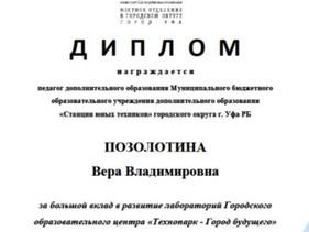 Церемония закрытия городского форума «Смарт идей»