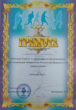 Юные радиолюбители станции юных техников стали призерами Первенства РБ по спортивной радиопеленгации