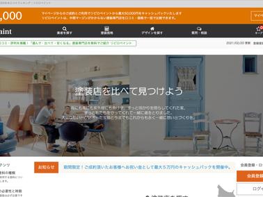 外壁・屋根塗装専門サイト〜リビロペイント〜