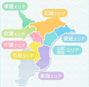 船橋市や習志野市、鎌ヶ谷市、市川市、松戸市、柏市、流山市、東葛エリアすべてご対応しております!