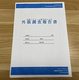 船橋市の外装リフォーム専門店リライアブルホームの外装調査診断書