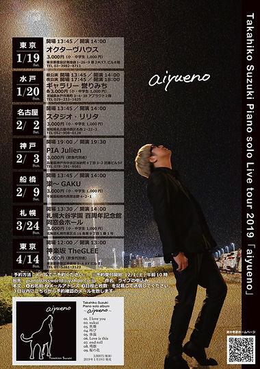 鈴木孝彦2019tour_1116.jpg