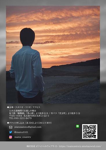 梅村将成裏_n.jpg