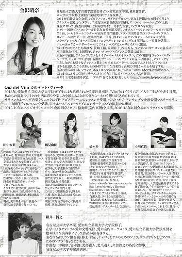 ニューイヤーコンサート2020リリタ裏面.jpg
