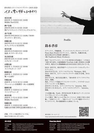 鈴木孝彦201912_n.jpg