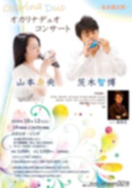 山本奈央オカリナコンサート.jpeg