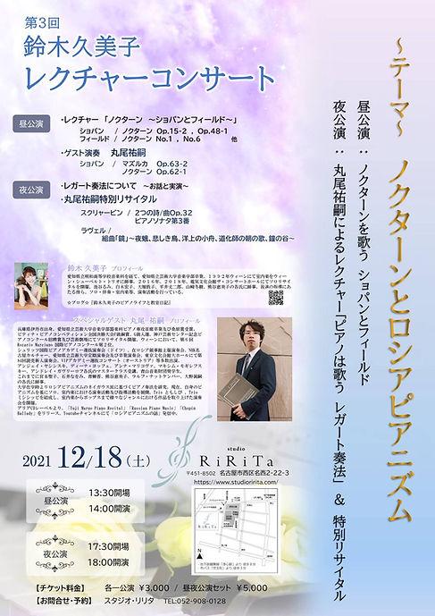 鈴木久美子レクチャー2021.jpg