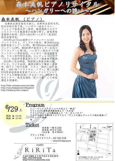 森本美帆ピアノリサイタル_rev03.jpg