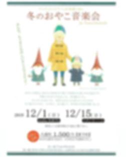 親子音楽会2019冬.jpg