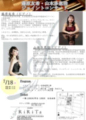 藤原友希ピアノリサイタル_rev01.jpg