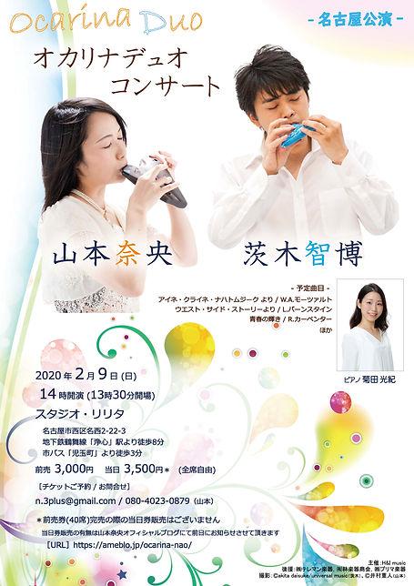 山本なおオカリナ名古屋振替チラシ.jpg