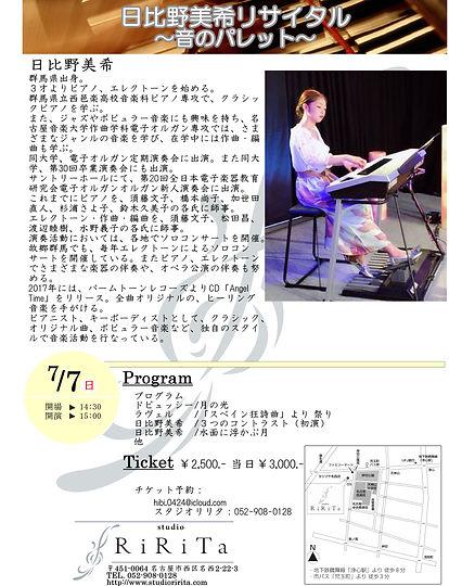 日比野美希リサイタル_rev02_01.jpg