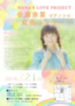佐藤ななnana2.jpg