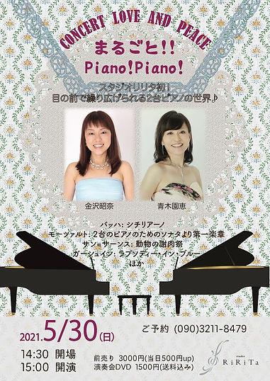 ラブ&ピース二台ピアノ表.jpg
