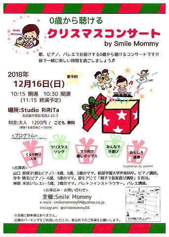 山口なおこクリスマスIMG_4763.JPG