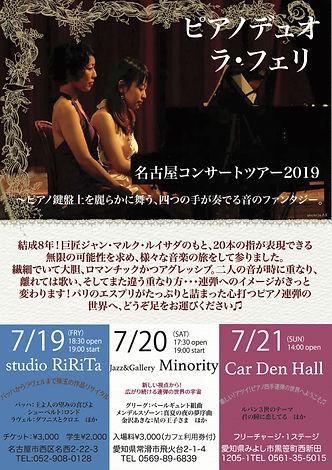 ラフェリ2019名古屋ツアー表-4.jpg