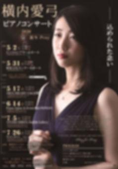 最終稿祈りフライヤー表 (1).jpg