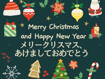 12月19日から1月10日まで冬休みがあります。皆さん、楽しい冬休みをお過ごしください !
